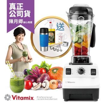美國Vita-Mix TNC5200 全營養調理機(精進型)-公司貨-白色-送大豆胜肽等好禮