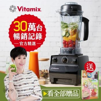 美國Vita-Mix TNC5200 全營養調理機(精進型)-公司貨-黑色-送德國EMSA保鮮盒組等好禮
