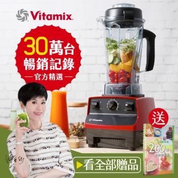 美國Vita-Mix TNC5200 全營養調理機(精進型)-公司貨-紅色-送德國EMSA保鮮盒組等好禮
