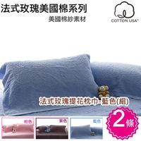 【台灣興隆毛巾製】美國棉法式玫瑰提花枕巾組 -優雅藍(2條裝)