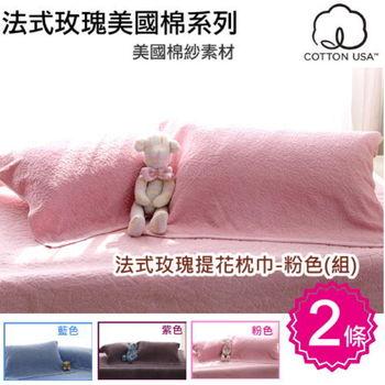 【台灣興隆毛巾製】美國棉法式玫瑰提花枕巾組 -甜美粉 (2條裝)