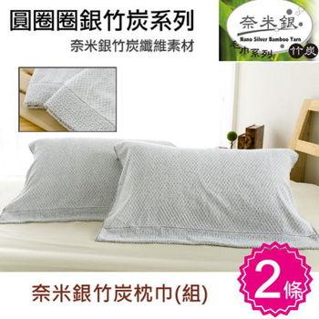 【台灣興隆毛巾製】圓圈圈奈米銀竹炭紗枕巾 (2條裝)