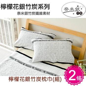 【台灣興隆毛巾製】檸檬花奈米銀竹炭紗枕巾組 (2條裝)