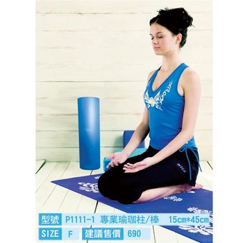 HILL高級質感 瑜珈柱 瑜珈棒 普拉體平衡平衡訓練器 平衡棒 瑜伽墊 台灣製造MIT 【藍 30CM】