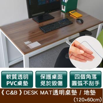 《C&B》DESK MAT透明桌墊 / 地墊 -120*60CM