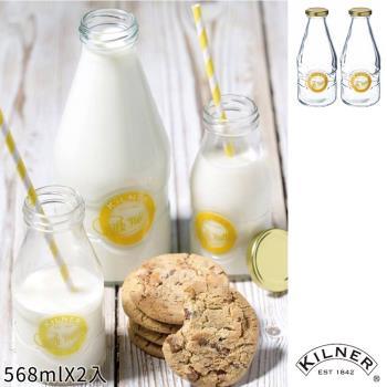 【KILNER】玻璃牛奶罐 568ml 二入組