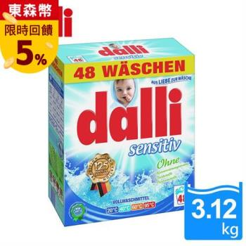 【德國Dalli】抗敏洗衣粉(3.12kg/盒)