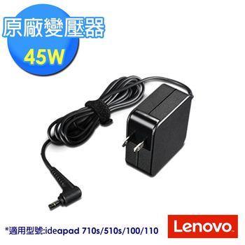 Lenovo 聯想 ideapad 原廠 45W 變壓器 (GX20K11838)
