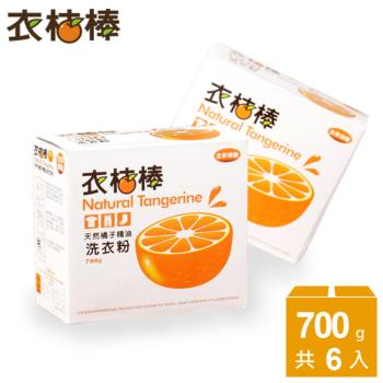 衣桔棒天然冷壓橘油強效潔白洗衣粉100g*6入