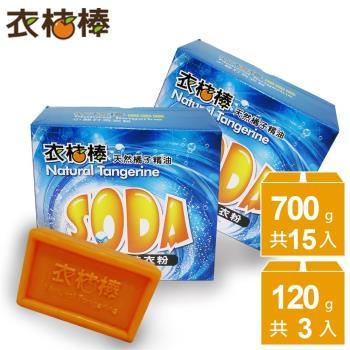 衣桔棒小蘇打橘油濃縮洗衣粉加贈手工家事皂18件組
