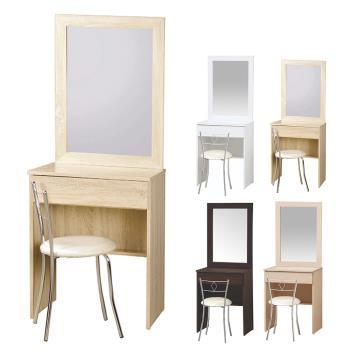 Bernice-安娜2尺化妝鏡台桌椅組(四色可選)