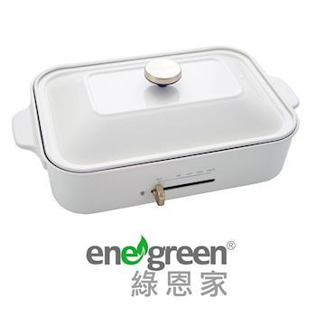 enegreen綠恩家日式多功能烹調烤爐(珍珠白)KHP-770T送JamieOliver白瓷碗13cm