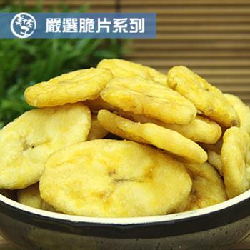 [美佐子]嚴選脆片系列-香蕉脆片(共四包)