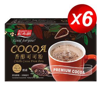 紅布朗 香醇可可粉(30g x8包/盒) x 6入