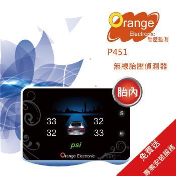 【Orange】無線胎壓偵測器TPMS胎內 送專業安裝 P451 通用型