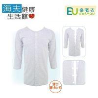 【海夫健康生活館】樂著衣 男款 魔術扣 胸開 100% 棉 長袖