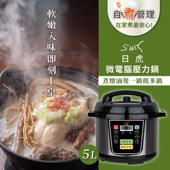 日虎 全營養原味鍋 6L微電腦壓力鍋(不銹鋼內鍋)快鍋 /燉鍋 /萬用鍋