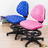 BuyJM 小點點固定式兒童電腦椅/兒童椅/成長椅(兩色可選)