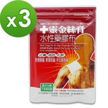 【十靈本舖】三帆十靈金絲膏水性藥膠布5片裝/包*3包組(乙類成藥)