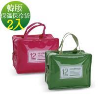韓版漆皮保溫保冷保溫袋/便當袋  2入組