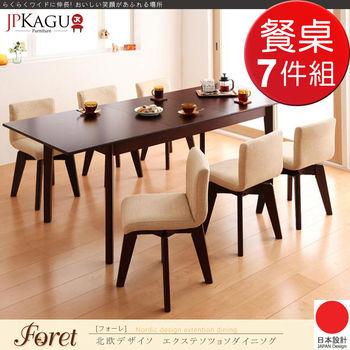 JP Kagu 日系北歐設計延伸餐桌7件組-大餐桌+旋轉餐椅6入(二色)
