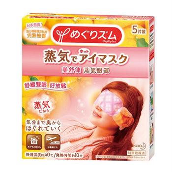 花王美舒律 蒸氣眼罩 5片×12盒 加贈冷氣房暖暖毛毯