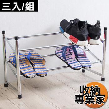 (三入/組) 輕便收納兩層伸縮鞋架 鐵架 鍍鉻 電鍍