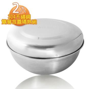 【三零四嚴選】304不鏽鋼雙層含蓋隔熱碗2入