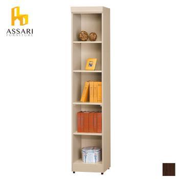 ASSARI-經典開放1.3尺書櫃(寬39*深32*高185cm)
