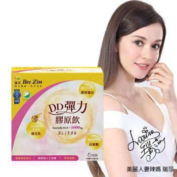 【BeeZin康萃】瑞莎代言 美活DD彈力膠原飲6瓶(50ml/瓶;6瓶/盒)