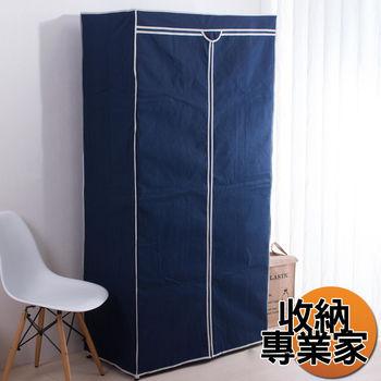 【收納專業家】三層雙桿衣櫥組45X90X180cm(寶藍色)波浪架