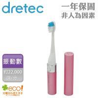 【dretec】Dr.Snoic 音波電動牙刷-櫻花粉