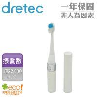 【dretec】Dr.Snoic 音波電動牙刷-象牙白