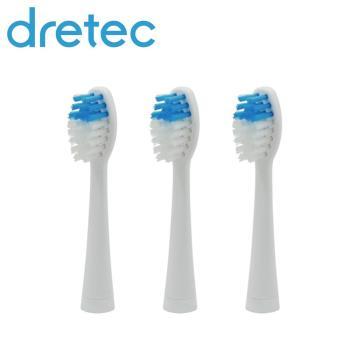 【dretec】TB-303電動牙刷替換刷頭-3入