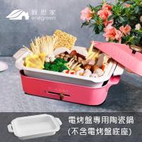 綠恩家enegreen日式多功能烹調烤爐專用陶瓷鍋KHP-770T-NABE