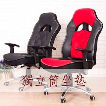 BuyJM 伊葳獨立筒可調扶手賽車辦公椅(鋁合金腳+PU輪)(兩色可選)