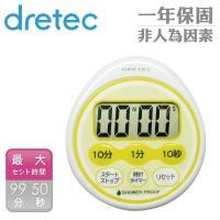 【dretec】防水滴蛋型計時器-黃