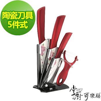 【掌廚可樂膳】玫瑰陶瓷5件式刀具組 (含壓克力座)