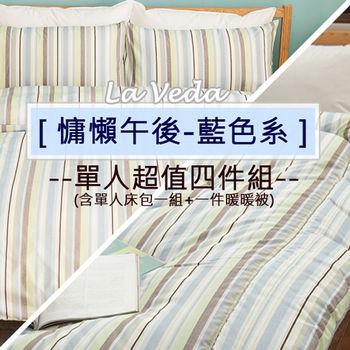【La Veda】慵懶午後-藍 單人床包被套+暖暖被四件超值組