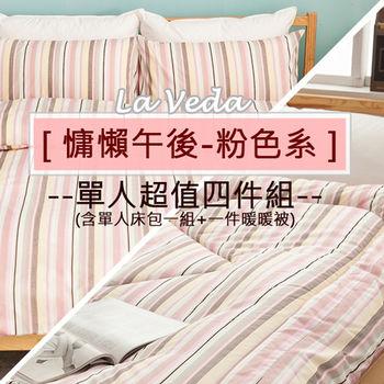 【La Veda】慵懶午後 粉 單人床包被套+暖暖被四件超值組