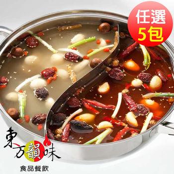 東方韻味 火鍋湯底 任選5包組(清香/香辣/素食/麻辣/酸辣/南瓜/番茄)