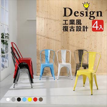 BuyJM 法國Tolix復古工業風格餐椅(7色)-4入組