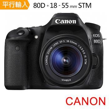 【64G+雙副電】Canon EOS 80D+18-55mm STM*(中文平輸)