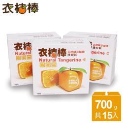 衣桔棒冷壓橘油淨白亮彩洗衣粉700g*15盒-全新抗皺柔軟配方