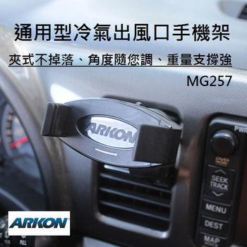 ARKON 通用型夾式冷氣出風口手機架 (MG257)