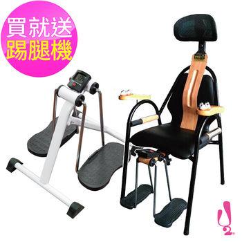 【U2】豪華版 微運動健康椅 送踢腿機