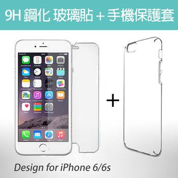 iPhone6/6s 4.7吋抗刮防指紋鋼化玻璃保護膜-加送透明保護套