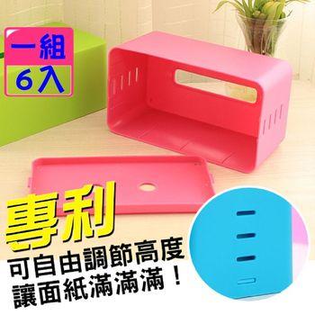 6入組 可調高度面紙盒 抽取式面紙盒 面紙盒(藍色 桃色 雙色可選)