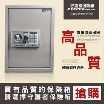 【守護者保險箱】保險箱 保險櫃 保管箱 50EA 大型 電子密碼保險箱 保管箱 熱銷款 金庫 財庫 收納櫃 收納箱
