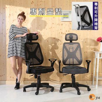 BuyJM 達利附頭枕專利3D坐墊升降椅背辦公椅/電腦椅